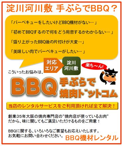 淀川河川敷BBQレンタル/手ぶらで焼肉ドットコム