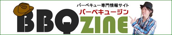 BBQ専門の情報サイト BBQZINE(バーベキュージン)